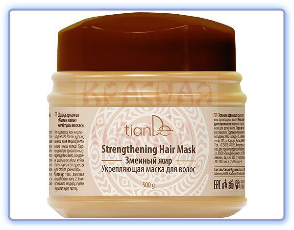 Укрепляющая маска для волос Змеиный жир TianDe