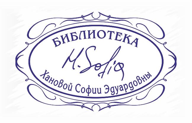 Овальная печать, экслибрис
