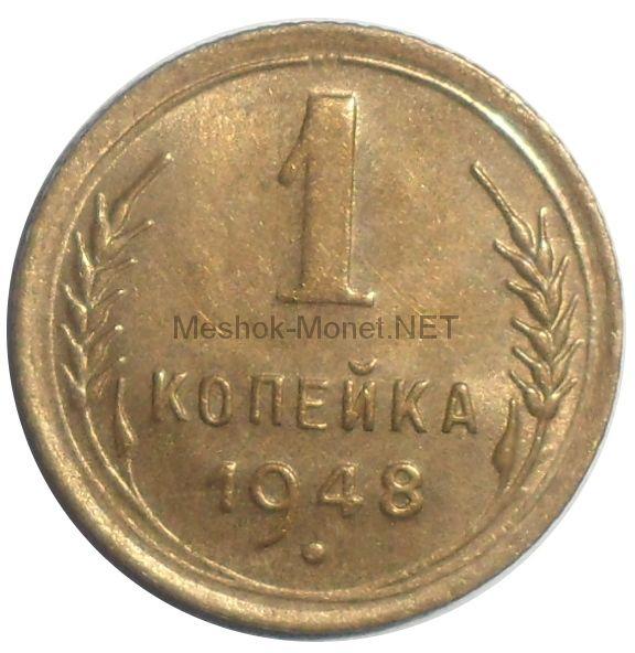 1 копейка 1948 года # 2