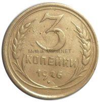 3 копейки 1926 года # 2
