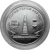 Город-герой Керчь  25 рублей ПМР 2020