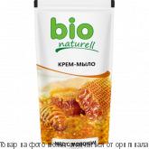 """BioNaturell Жидкое крем-мыло для рук """"Мед с молоком"""" 500мл дой-пак, шт"""