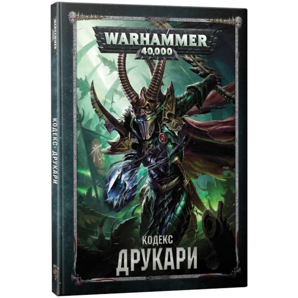 Кодекс. Warhammer 40000: Друкари (8 редакция, на русском языке)