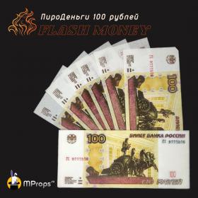 ПироДеньги Flash Money — Купюра 100 рублей
