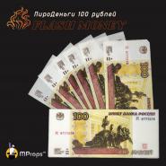 ПироДеньги Flash Money — Купюра 100 рублей или 100 долларов — на выбор!