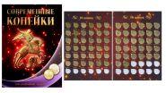 Набор монет 10 и 50 копеек 1997-2015 ммд, спмд 68шт  в альбоме