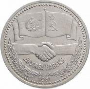 1 рубль 1981 - Дружба навеки. СССР