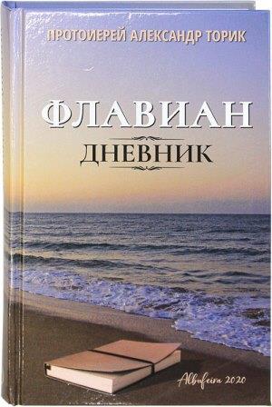 Флавиан. Дневник
