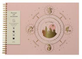 Скетчбук А4 20л. Гарри Поттер. Хогвартс (розовый) рисовальная бумага 200гр., евроспираль