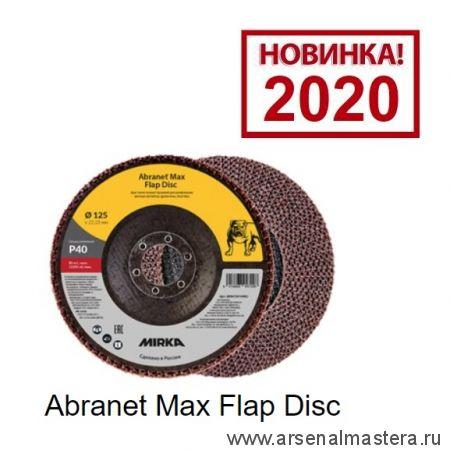 Шлифовальные диски лепестковые торцевые 10 шт Mirka Abranet Mах Flap Disc 125 мм Р80 8896700180RU Новинка 2020 года!