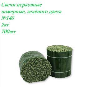 Свечи церковные восковые, зелёного цвета №140 2 кг