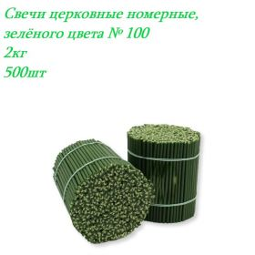 Свечи восковые церковные, зелёного цвета  №100  2 кг