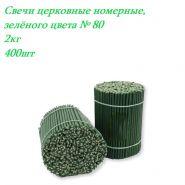 Свечи церковные восковые, зелёного цвета №80 2 кг