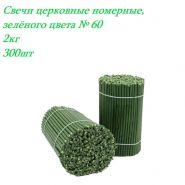 Свечи церковные восковые, зелёного цвета №60 2 кг