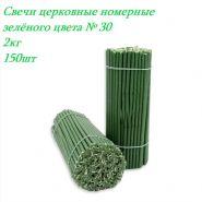 Свечи церковные восковые, зелёного цвета №30 2кг