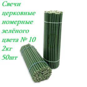 Свечи церковные восковые, зелёного цвета №10 2 кг