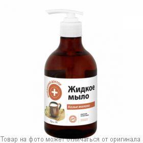 Домашний доктор Жидкое мыло Козье молоко, 480мл, шт