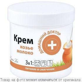 Домашний доктор Крем для лица Козье молоко 3 в 1 250мл, шт