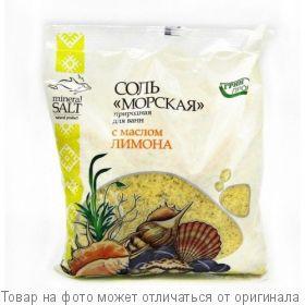 Mineral salt.Соль морская с маслом лимона 1кг/12шт, шт