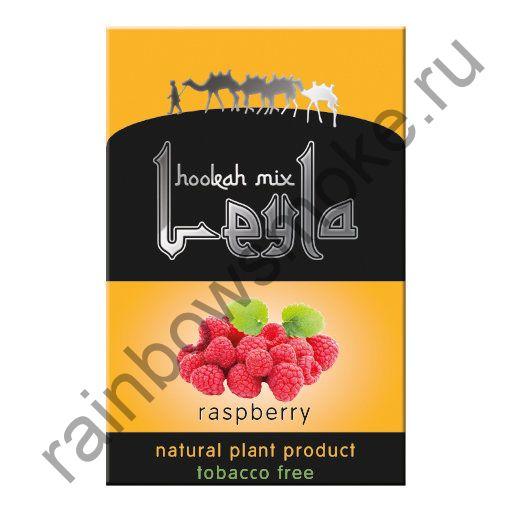 Leyla 50 гр - Raspberry (Малина)