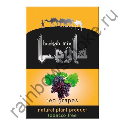 Leyla 50 гр - Red Grapes (Красный Виноград)