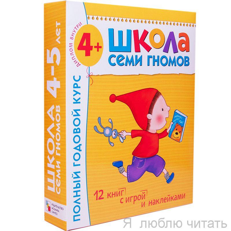 Школа Семи Гномов 4-5 лет. Полный годовой курс.