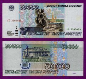 50000 РУБЛЕЙ 1995 ГОД, VF+ АХ 3303069