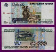 50000 РУБЛЕЙ 1995 ГОД, VF+ МВ 5489659
