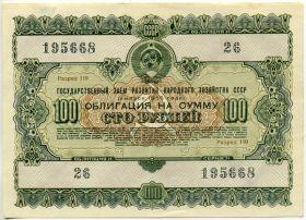 Облигация 100 рублей 1955