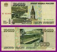 10000 РУБЛЕЙ 1995 ГОД, VF+ ИЛ 3519232