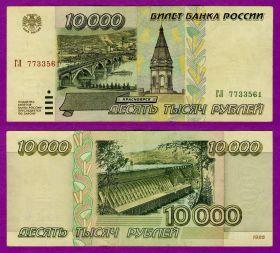 10000 РУБЛЕЙ 1995 ГОД, VF+ ГЛ 7733561