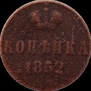 1 копейка 1852 год - НИКОЛАЙ 1