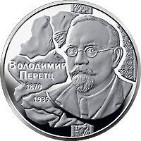 Владимир Перетц 2 гривны Украина  2020