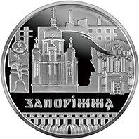 Славный город Запорожье 5 гривен Украина 2020