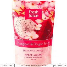 "Fresh Juice Крем-мыло ""Frangipani & Dragon fruit"" 460мл дой-пак, шт"