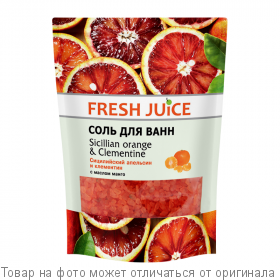 "Fresh Juice Соль для ванн ""Sicilian Orange & Clementine"" 500мл дой-пак, шт"