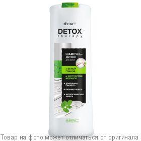 ВИТЭКС.DETOX Therapy ШАМПУНЬ-ДЕТОКС для волос с БЕЛОЙ ГЛИНОЙ и экст.моринги 500мл, шт