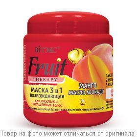 ВИТЭКС.FRUIT Therapy Маска возрождающая 3в1 д/тусклых и окрашен.волос МАНГО И МАСЛО АВОКАДО 450мл, шт