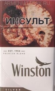 (167)Winston Silver (оригинал) КЗ