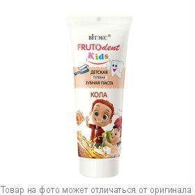 ВИТЭКС.FRUTOdent Kids Детская гелевая зубная паста КОЛА 65г, шт