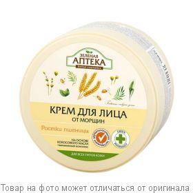 """Зеленая АПТЕКА Крем для лица """"Ростки пшеницы"""" от морщин для всех типов кожи 200мл, шт"""