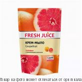 """Fresh Juice Крем-мыло """"Grapefruit"""" (грейпфрут) с увлажняющим молочком 460мл дой-пак, шт"""