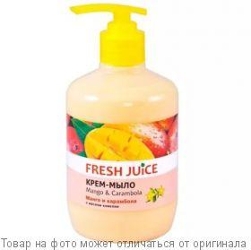 """Fresh Juice Крем-мыло """"Mango & Carambola"""" 460мл дозатор, шт"""