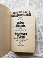 Ф. С. Фицджеральд, Дж. Апдайк, Ф. Саган - Романы (сборник)