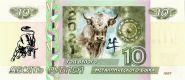 10 рублей, ГОД БЕЛОГО МЕТАЛЛИЧЕСКОГО БЫКА 1 - НОВЫЙ ГОД 2021
