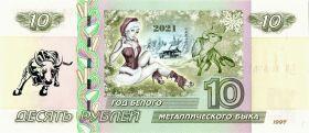 10 рублей, ГОД БЕЛОГО МЕТАЛЛИЧЕСКОГО БЫКА 3 - НОВЫЙ ГОД 2021