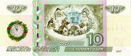 10 рублей, ГОД БЕЛОГО МЕТАЛЛИЧЕСКОГО БЫКА 5 - НОВЫЙ ГОД 2021