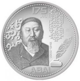 Абай  100 тенге Казахстан 2020