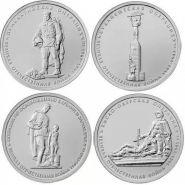 ХАЛЯВА!!! 5 рублей 2014 год 70 лет Победы ВОВ - 4 ВЫПУСК
