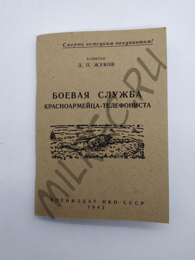 Боевая служба красноармейца-телефониста 1942 (репринтное издание)